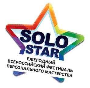 Афиша Тула Всероссийский конкурс SOLO-STAR