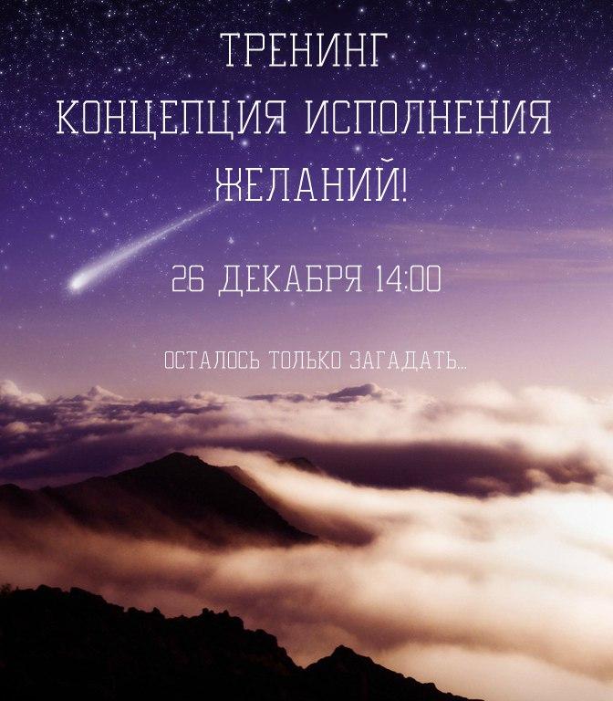Афиша Пятигорск Концепция Исполнения Желаний!