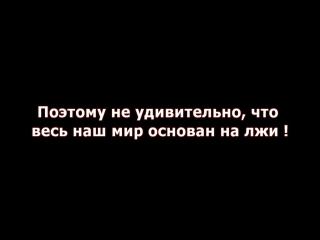 Докфильм: Тайны Мирового Порядка - ч.4- Мир Грёз[HD]