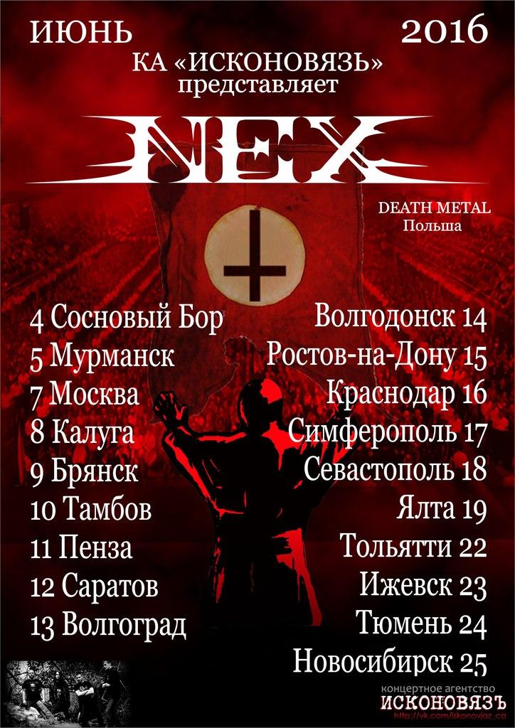 Афиша Тамбов Тамбов 10/06/2015 NEX