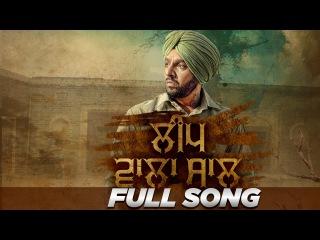 Leap Wala Saal (Full Video)   Jazzy B   Latest Punjabi Song 2016   Speed Records