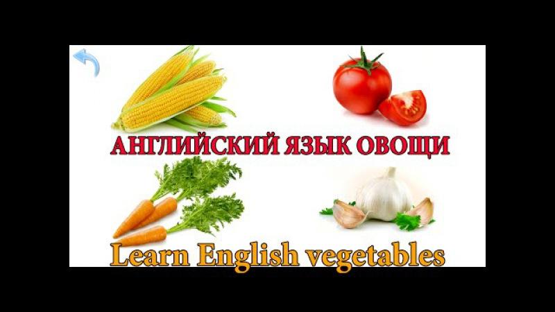 Изучаем Английский язык Овощи на английском языке