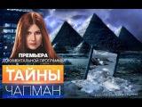 Тайны Чапман. Параллельные миры (09.12.2015) HD 1080р