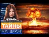 Тайны Чапман. Ядерная война. Хроники Апокалипсиса (08.12.2015) HD 1080р