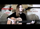 Rammstein - Ohne Dich acoustic cover by Daria Trusova