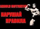 Arnold Motivation: НАРУШАЙ ПРАВИЛА (Sportfaza)