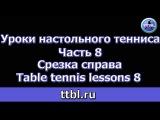 Уроки настольного тенниса Часть 8 Срезка справа Table tennis lessons 8