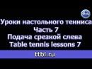 Уроки настольного тенниса Часть 7 Подача срезкой слева Table tennis lessons 7