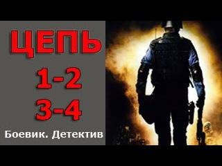 Цепь 1 2 3 4 серия -  русский детективный боевик, приключенческий сериал