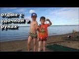 отдых с удочкой в руках  рыбалка с детьми