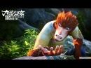Король обезьян 3D 2016 - Русский Трейлер Дублированный Мультфильм