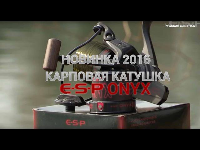 Карповая катушка ESP Onyx. (русская озвучка)