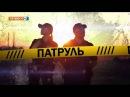 Поліцейське реаліті 'Патруль' 16 листопада 2015