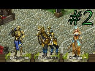 Рыцари: Битва Героев ► ИГРА НА ВЫБЫВАНИЕ ► 2