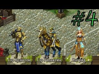 Рыцари: Битва Героев ► ИГРА НА ВЫБЫВАНИЕ ► 4