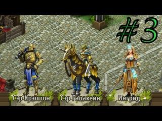 Рыцари: Битва Героев ► ИГРА НА ВЫБЫВАНИЕ ► 3