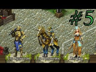 Рыцари: Битва Героев ► ИГРА НА ВЫБЫВАНИЕ ► 5