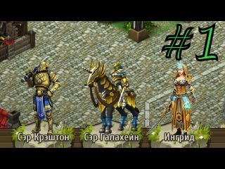 Рыцари: Битва Героев ► ИГРА НА ВЫБЫВАНИЕ ► 1