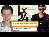 ПРАНК ПЕСНЕЙ над ПОДРУГОЙLx24 Ты мой Космос (пранк песня)