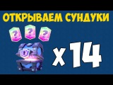 Clash Royale - 14 супер-магических сундуков