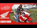 HONDA CBR919RR CBR900RR