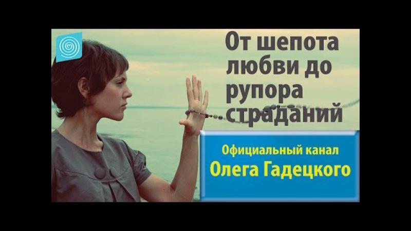От шепота любви до рупора страданий Олег Гадецкий