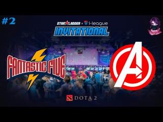 Fantastic Five vs Avengers , Game 2 | Invitational (27.03.2016) Dota 2