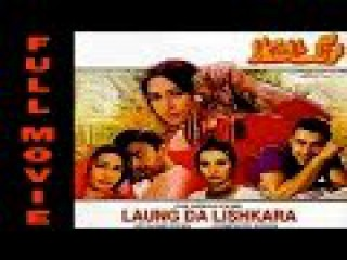 пакистан Laung Da Lashkara - очень хороший фильм  Punjabi Romantic Full Movie (Pakistan)