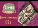 Жаккардовый узор Олени Часть 2 How to knit jacquard pattern with deer