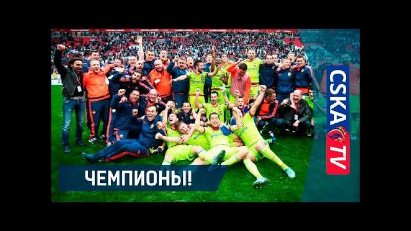 ПФК ЦСКА шестикратный чемпион России!