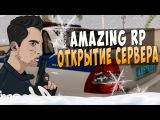 AMAZING RP - Открытие сервера #5 (CRMP)