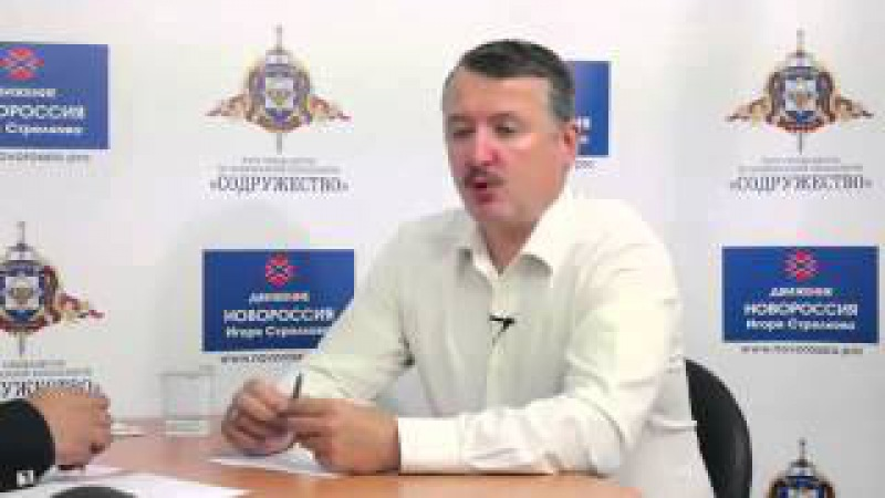 Стрелков И. : почему не были захвачены Артёмовск и склады оружия в Соледаре (Арте ...