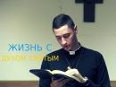 Жизнь с Духом Святым Проповедь пастора Романюк Артёма - Смотреть Христианские Видео Проповеди