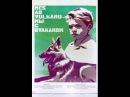 Мы с Вулканом (1969) фильм смотреть онлайн