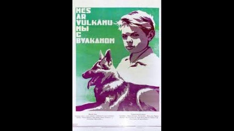 Мы с Вулканом 1969 фильм смотреть онлайн