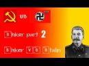 Шкер 2 : Шкер против Сталина l RYTP