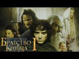 Властелин колец - Братство кольца часть 1 - Джон Р. Р. Толкин - Аудиокнига