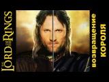 Властелин колец - Возвращение Короля 1 - Джон Р. Р. Толкин - Аудиокнига