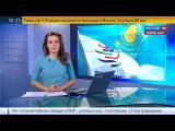 Н.Назарбаев о сбитом Российским самолетом в Турции