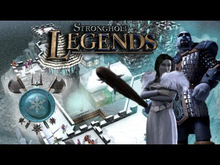 GameWorld 0122 Stronghold Legends компания Король Артур 01