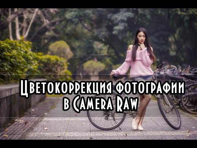 Цветокоррекция фотографии в Camera Raw
