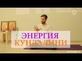 что такое Кундалини йога _ начало _ ведущий Сергей Дьячков