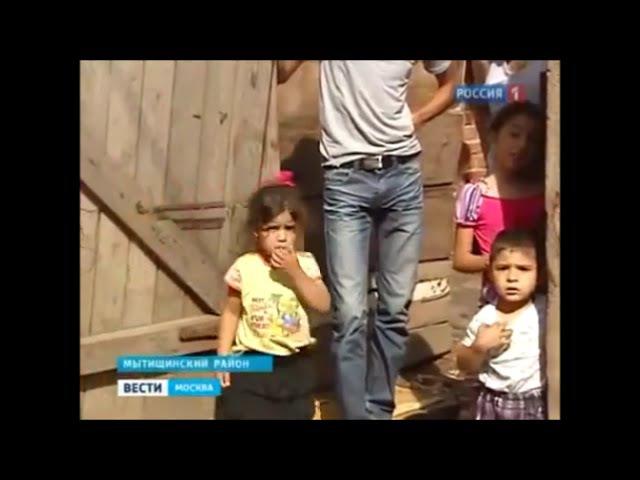 Мигрантские гетто вокруг Москвы наводят ужас на местных жителей (2012)