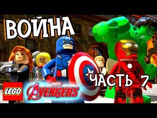 LEGO Marvel's Avengers прохождение - часть 7 МСТИТЕЛИ ОБЩИЙ СБОР