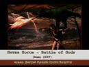 Метал опера Битва Богов Battle of Gods demo 2007