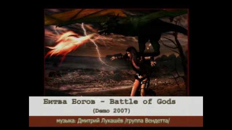 Метал опера Битва Богов - Battle of Gods (demo 2007)