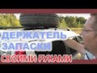 Держатель запасного колеса за 60 рублей
