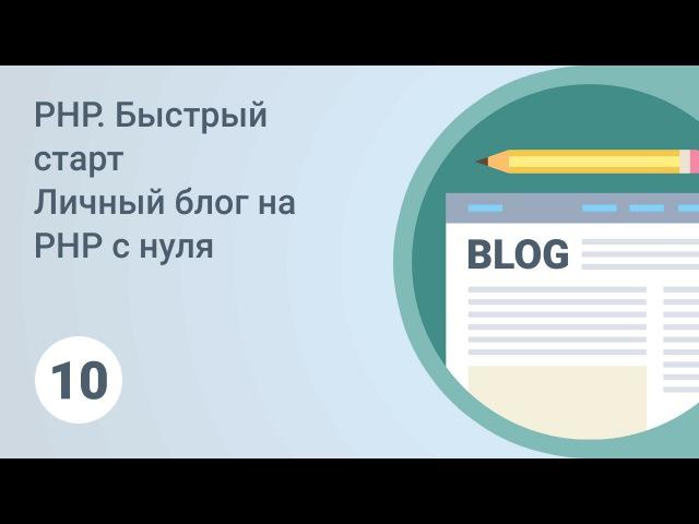 PHP. Быстрый старт. Админ панель, вывод статей. Урок 10 [GeekBrains]