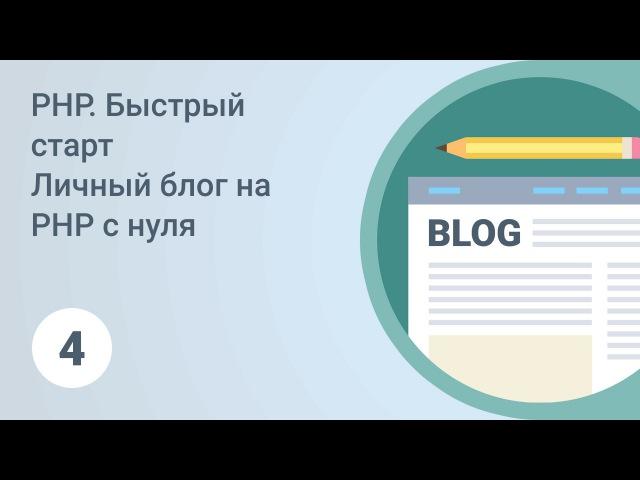 PHP. Быстрый старт. Основы PHP. Урок 4 [GeekBrains]