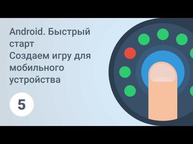 Android. Быстрый старт. Как отловить прикосновение к экрану. Урок 5 [GeekBrains]